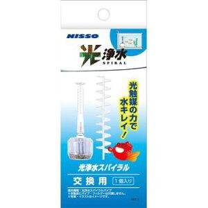 株式会社 マルカン ニッソー事業部 ■光浄水スパイラル NIV-970