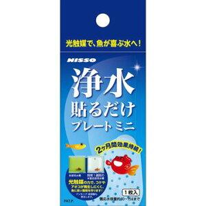 株式会社 マルカン ニッソー事業部 ■浄水貼るだけプレート ミニ NQS-349