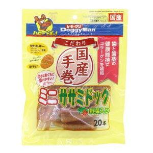 ドギーマンハヤシ 株式会社 ■こだわりミニササミドック野菜入り 20本