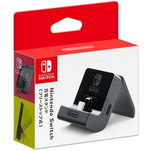 任天堂 ■[Switch]Nintendo Switch充電スタンド(フリーストップ式)