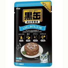 アイシア 株式会社 ■黒缶パウチ しらす入りまぐろとかつお 70g