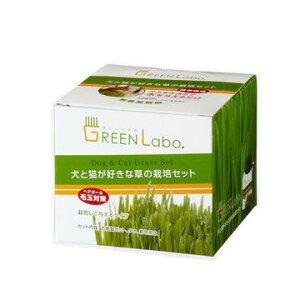 有限会社 エイムクリエイツ ■GREEN Labo Dog & Cat grass Set 犬と猫が好きな草 栽培セット