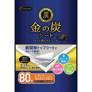 シーズイシハラ 株式会社 ■クリーンワン 金の炭シート レギュラー 80枚