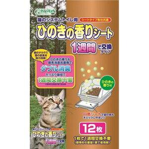 シーズイシハラ 株式会社 ■クリーンミュウ 猫のシステムトイレ用ひのきの香りシート 1週間用 12枚