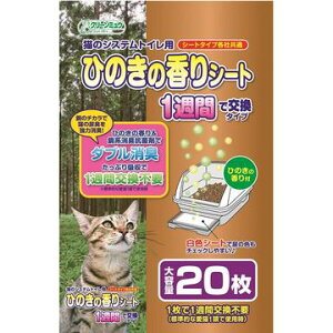 シーズイシハラ 株式会社 ■クリーンミュウ 猫のシステムトイレ用ひのきの香りシート 1週間用 20枚