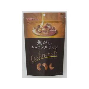 【8個入り】東洋ナッツ TON'S 焦がしキャラメルナッツ カシューナッツ 75g