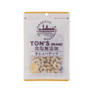 東洋ナッツ TON'S 食塩無添加 カシューナッツ 75g x 10個