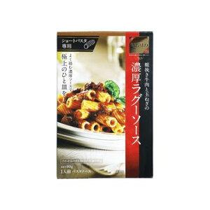 【6個入り】レガーロ 濃厚ラグーソース 80g