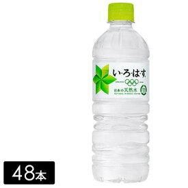 い・ろ・は・す 天然水 555mL×48本