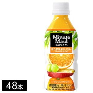 ミニッツメイドオレンジブレンド 350mL×48本
