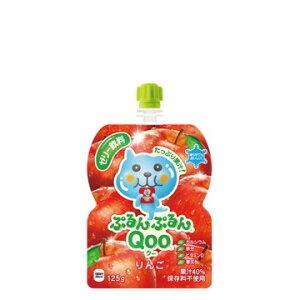ミニッツメイドぷるんぷるんQoo りんご 125gパウチ(6本入)×2セット