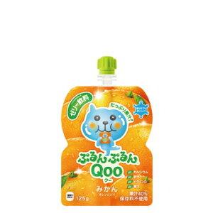 ミニッツメイドぷるんぷるんQoo みかん 125gパウチ(30本入)×4セット
