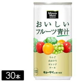 コカ・コーラボトラーズ ミニッツメイドおいしいフルーツ青汁 190g×30本 44835