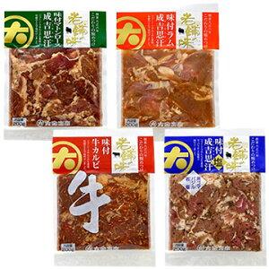大金畜産 大金 成吉思汗(ジンギスカン)・牛カルビ4種食べ比べ TW4010263328