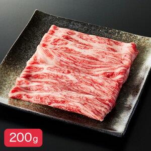 田中屋 (山形)いいで田中牛 すき焼き・しゃぶしゃぶ用 200g