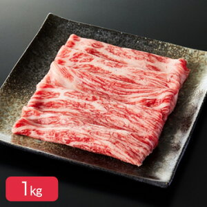 田中屋 (山形)いいで田中牛 すき焼き・しゃぶしゃぶ用 1kg(200g×2/300g×2)