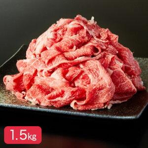 田中屋 (山形)いいで田中牛 メガ盛り切り落し 1.5kg(300g×5)