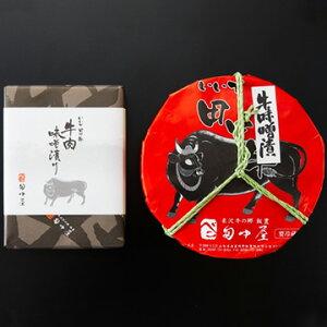 【エントリーでP7倍】 田中屋 (山形)いいで田中牛 特選牛肉味噌漬け(小)