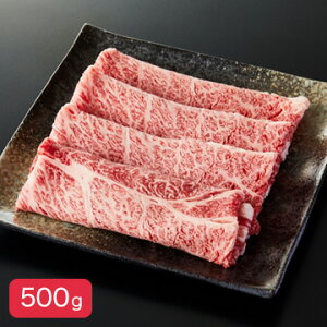 田中屋 (山形)米沢牛 すき焼き・しゃぶしゃぶ用 500g(200g×1/300g×1)