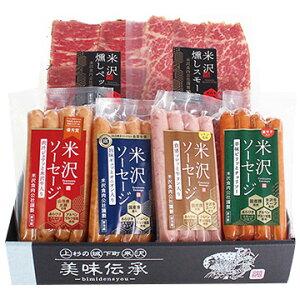 米沢食肉公社 米沢牛燻しスライスとソーセージ(米沢牛燻しスモークスライス 米沢牛燻しペッパースライス 米沢ソーセージ4種)