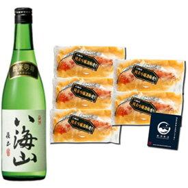 越季 粕漬サーモン の銘酒 八海山 純米吟醸仕立てKA315