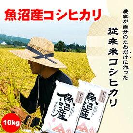 越季 新潟・魚沼産コシヒカリ10kg(令和2年産)農家が自分のためだけに作る従来米