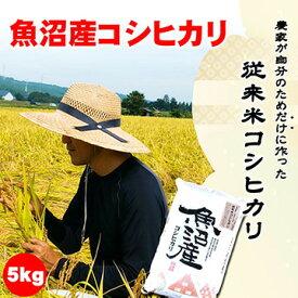 越季 新潟・魚沼産コシヒカリ5kg(令和2年産)農家が自分のためだけに作る従来米