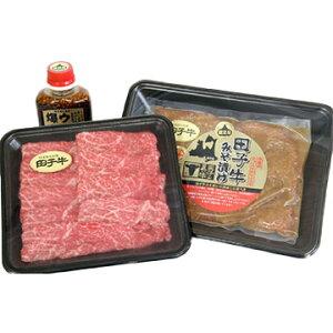 肉の博明(いしおか) 青森県産 田子牛詰め合わせ (味噌漬・カタ肉(すき焼き・焼肉用)・焼肉のたれ)