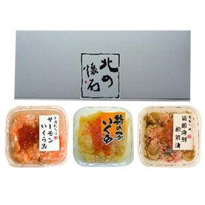 中水食品工業 北の懐石 彩り海鮮3種セット(3種各1個)