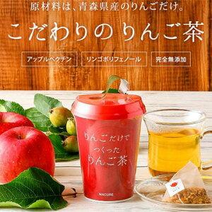 マキュレ りんごだけでつくったりんご茶(カップタイプ)