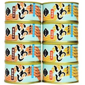 木の屋石巻水産 石巻港フレッシュパックいわし2種8缶セット(醤油・味噌煮)