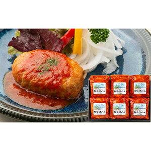 伊豆沼農産 やわらか煮込みハンバーグ詰合せ (トマトソース 6個)