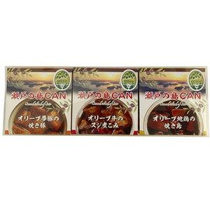 株式会社共栄食糧 瀬戸の島CAN おつまみ缶3種(牛・豚・鶏)セット