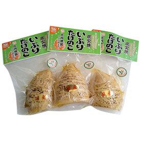 株式会社マルイシ食品 (お得用)国産いぶりたけのこ ハーフ×3袋 比内地鶏スープ仕立て