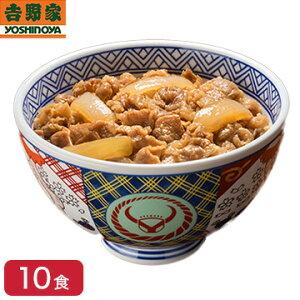 吉野家 冷凍牛丼の具 並盛 120g×10食