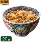 吉野家冷凍牛丼の具並盛120g×20食