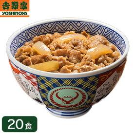 吉野家 冷凍牛丼の具 並盛 120g×20食