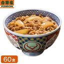 吉野家 冷凍牛丼の具 並盛 120g×60食