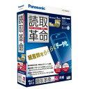 パナソニック 「読取革命」Ver.15 製品版 PTS-RPN0015