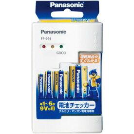 パナソニック 電池チェッカー FF-991P-W