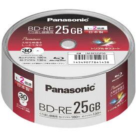 Panasonic 録画用2倍速BD-RE 25GB スピンドル30枚パック LM-BES25P30