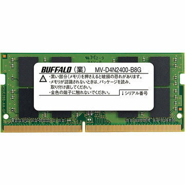 【期間限定 エントリーでP10倍】 バッファロー PC4-2400対応 260Pin DDR4 S.O.DIMM 8GB MV-D4N2400-B8G