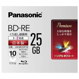 Panasonic 録画用2倍速BD-RE 25GB 10枚パック LM-BE25P10