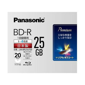 Panasonic 録画用4倍速BD-R 25GB 20枚パック LM-BR25LP20
