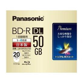 Panasonic 録画用4倍速BD-R DL 50GB 20枚パック LM-BR50LP20