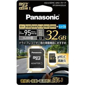 パナソニック 32GB microSDHC UHS-I メモリーカード RP-SMHA32GJK