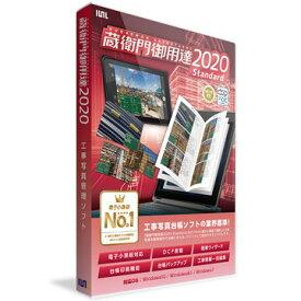 【期間限定ランク別P最大10倍】 ルクレ 蔵衛門御用達2020 Std(新規) GS20-N1