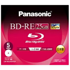 Panasonic BD-RE 25GB (1層/2倍速/ワイドプリンタブル5枚) LM-BE25DH5A