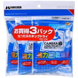 HAKUBA Photo Industry 強力乾燥剤 キングドライ 3パック KMC-33S