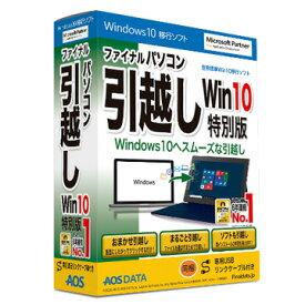 AOSデータ ファイナルパソコン引越しWin10特別版+USBリンクケーブル FP7-2